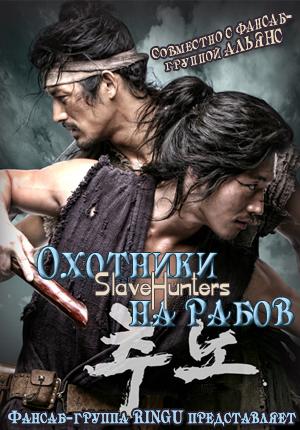 Охотники на рабов / Slave Hunters / Chuno