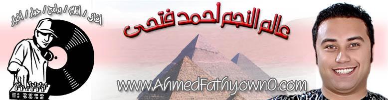 عالم النجم أحمد فتحى