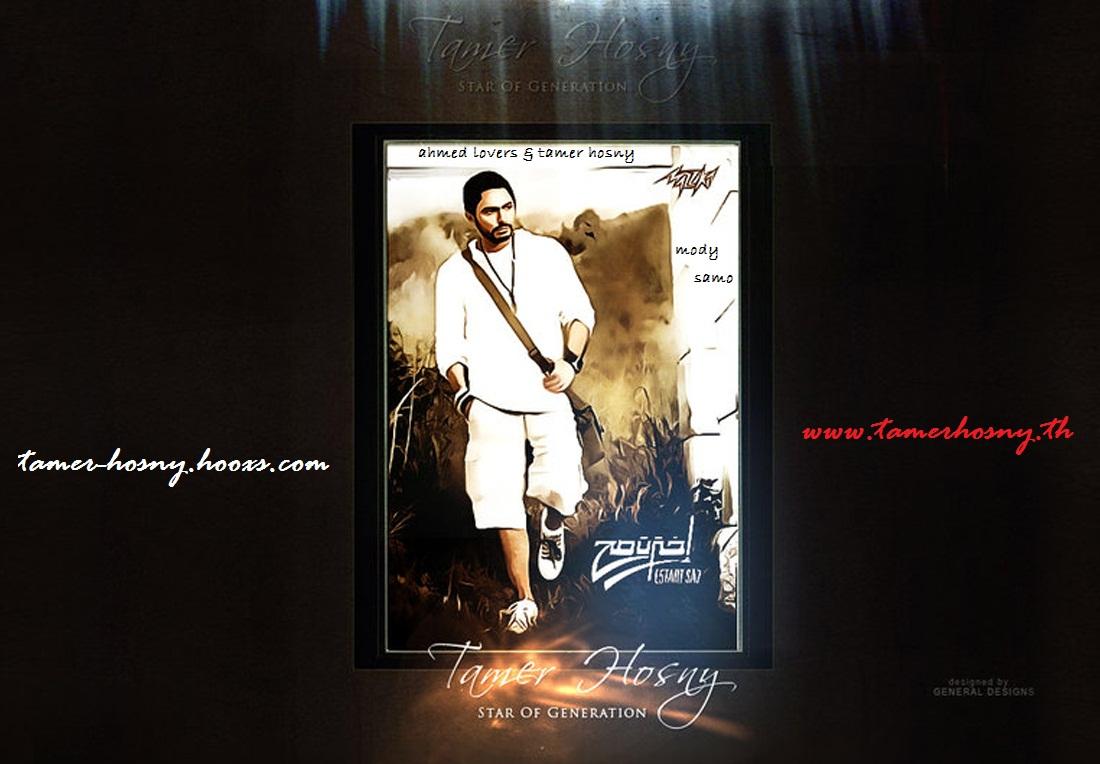 Tamer Hosny Official Forum | رابطة مجنون تامر حسنى