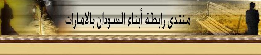 رابطة أبناء السودان بالامارات
