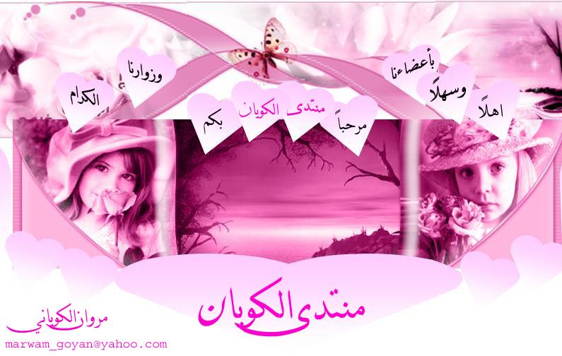 www.goyan.alafdal.net