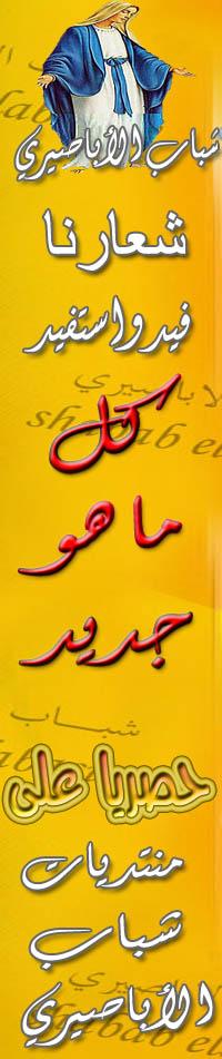 shabab el abasiry