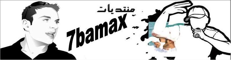 ~''~{حــبـــة مكس}~''~