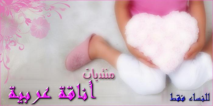 منتديات أناقة عربية