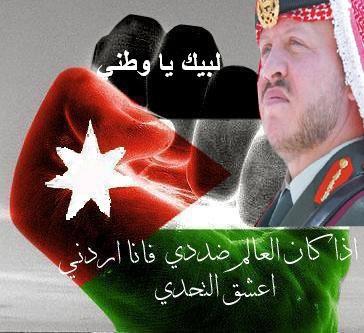 جلالة الملك عبدالله الثاني ابن الحسين المعظم