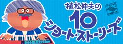 10ss_b10.jpg