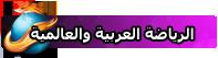 الرياضة العربية والعالمية