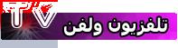 تلفزيون (آخر الاخبار ومسلسلات وكليبات )
