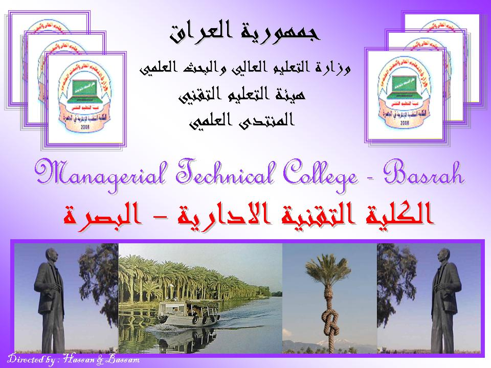 الكلية التقنية الادارية - البصرة