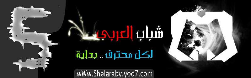 منتدى شباب العربى | ShEl3rBy