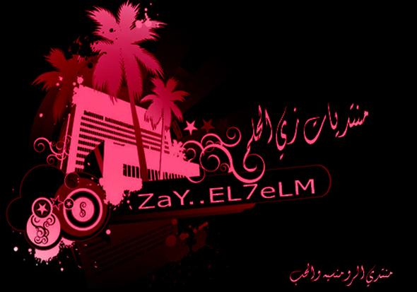 ZaY.EL7elm