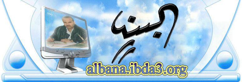 منتدى البنا للخط العربي