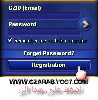 طريقة التسجيل بموقع قميزر Gamezer 144.png