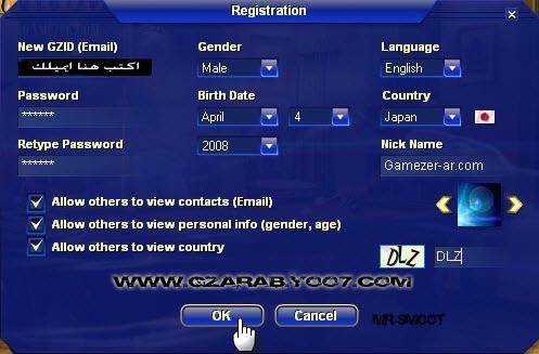 طريقة التسجيل بموقع قميزر Gamezer 240.png