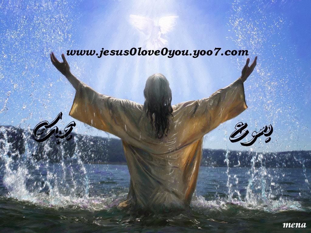 يسوع يحبك