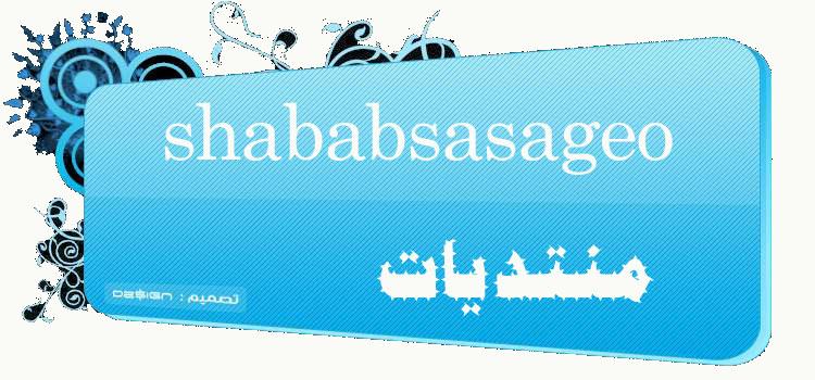 shababsasageo