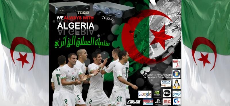 منتديات العملاق الجزائري