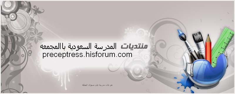 منتديات المدرسة السعودية  بالمجمعه