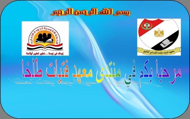 معهد فتيات طلخا الاعدادي الثانوي