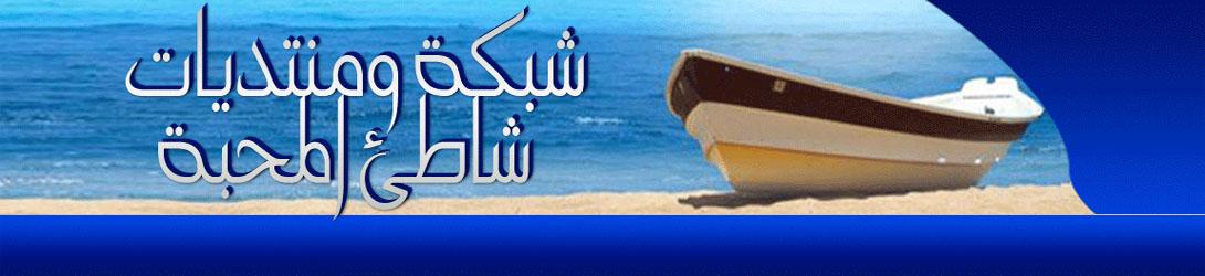 منتديات شاطئ المحبة