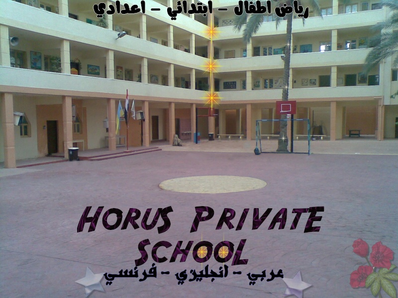 ▃▅▆▇★☀ Horus Private School ☀★▇▆▅▃