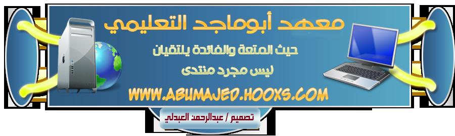 إنتقل الآن إلى عالم الإبداع الفني ,,, منتديات عبدالرحمن العبدلي ,,, شرح التسجيل والتفعيل