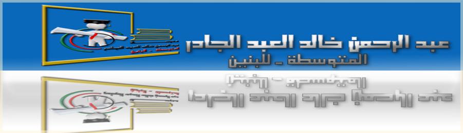 منتدى مدرسة عبد الرحمن خالد العبد الجادر