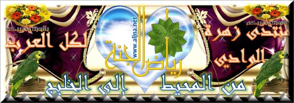 منتدى زهرة الوادي لكل العرب