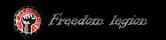 Легион Свободы
