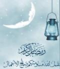 Le Jeûne du Ramadan
