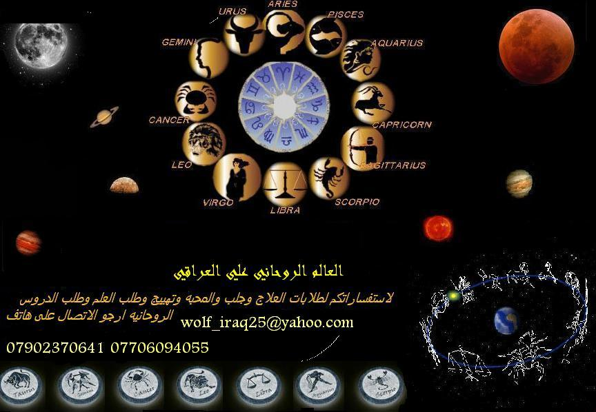 العالم الروحاني علي العراقي