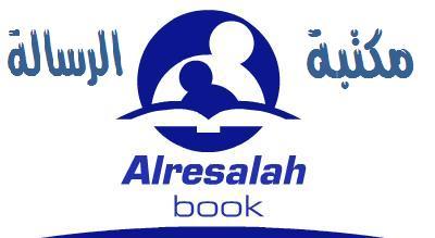 مكتبة الرسالة الالكترونية