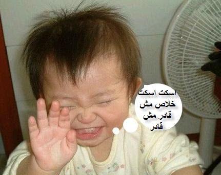 اسكت اسكت خلاص مش قادر مش قادر 1325al10.jpg