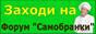 Форум Самобранки