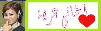 اغاني عربية و طرب
