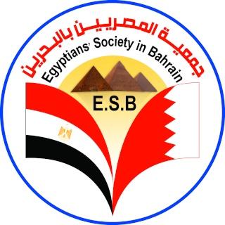منتدي جمعية المصريين بالبحرين
