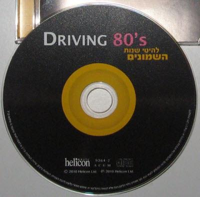 VA-Driving 80s-2011-ATRium