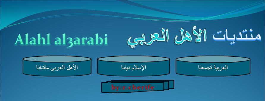 منتديات الاهل العربي