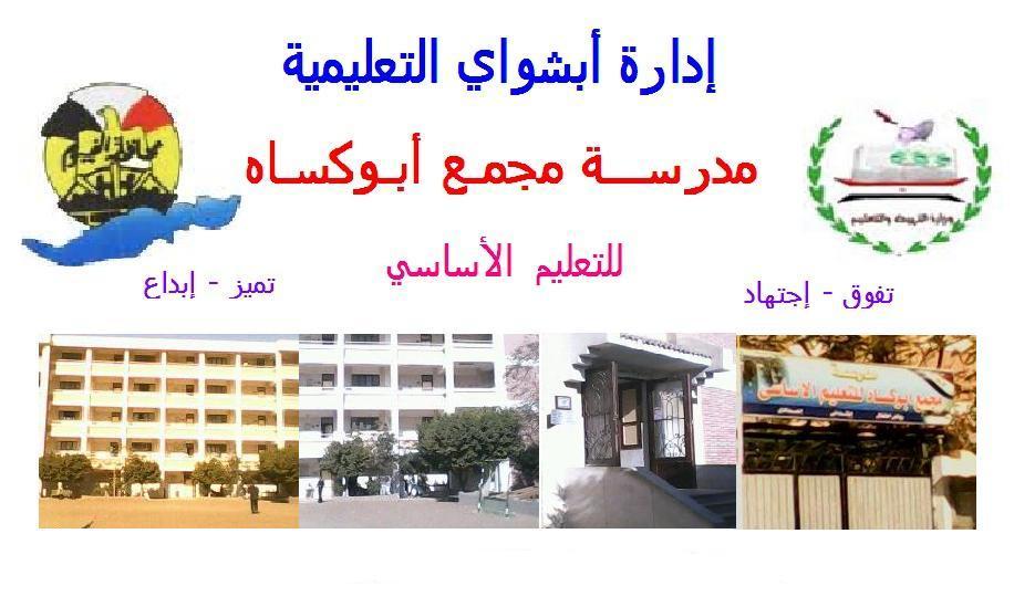 منتدى مدرسة مجمع أبوكساه للتعليم الأساسي