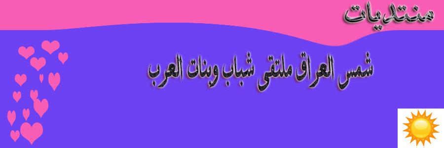 منتديات شمس العراق ملتقى شباب وبنات العراق