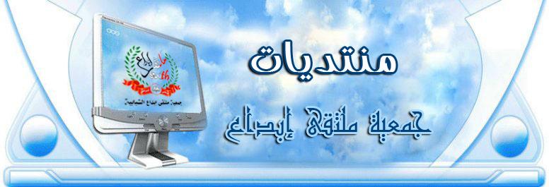 جمعية ملتقى إبـداع، اليمن - إب