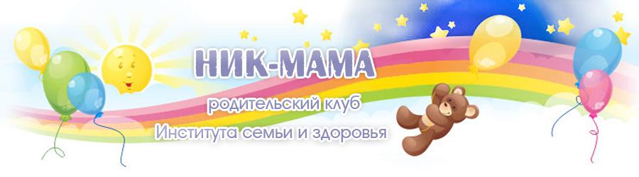 Форум николаевских мам