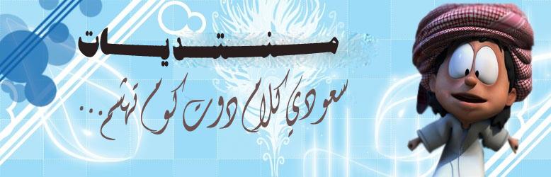 منتديات سعودي كلام دوت كوم تهشم .............