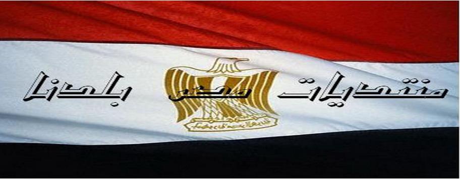 منتديات مصر بلدنا