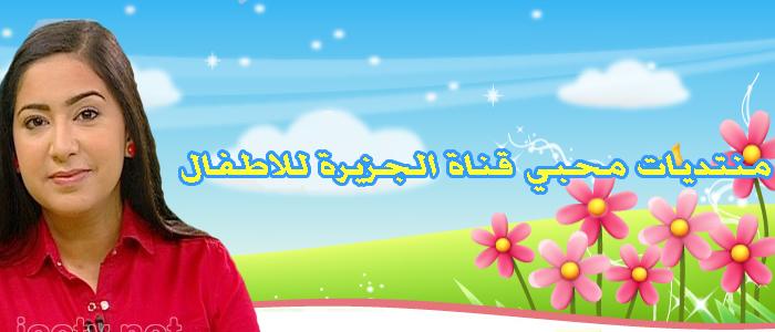 منتدى محبي قناة الجزيرة للاطفال