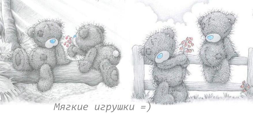 Мягкие игрушки=)
